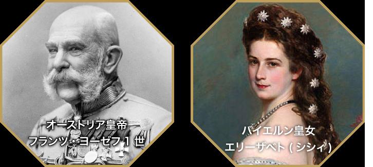 フランツ・ヨーゼフ1世 エリーザベト(シシィ)