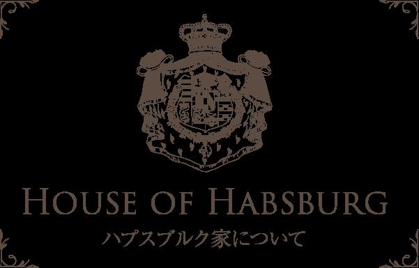 ●ハプスブルク家とは ●ハプスブルク大公プロフィール