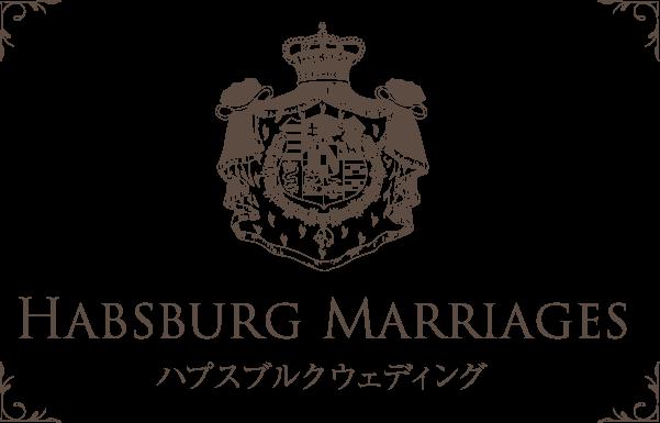 ●ハプスブルク家の結婚 ●ハプスブルクウェディングとは ●ウェディングコンテンツ