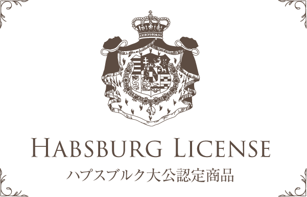 ●ゲーザフォンハプスブルク大公認定商品 ●認定ライセンスのメリット
